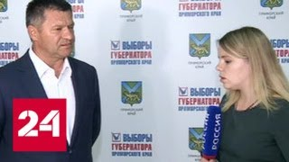 врио губернатора Приморья: явка на выборах  составила более 30 процентов - Россия 24