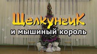 """Новогодний спектакль """"Щелкунчик и мышиный король"""" от 9В класса"""