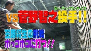 【対決】菅野智之投手をボッコボコに打ってみた!!!