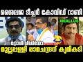 "Mullappally Ramachandran Troll Video | Apology...Me...""Nothing Doing"""