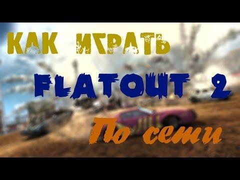 Как играть Flatout 2 по сети!