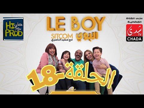 lboy  (Maroc) Episode 18