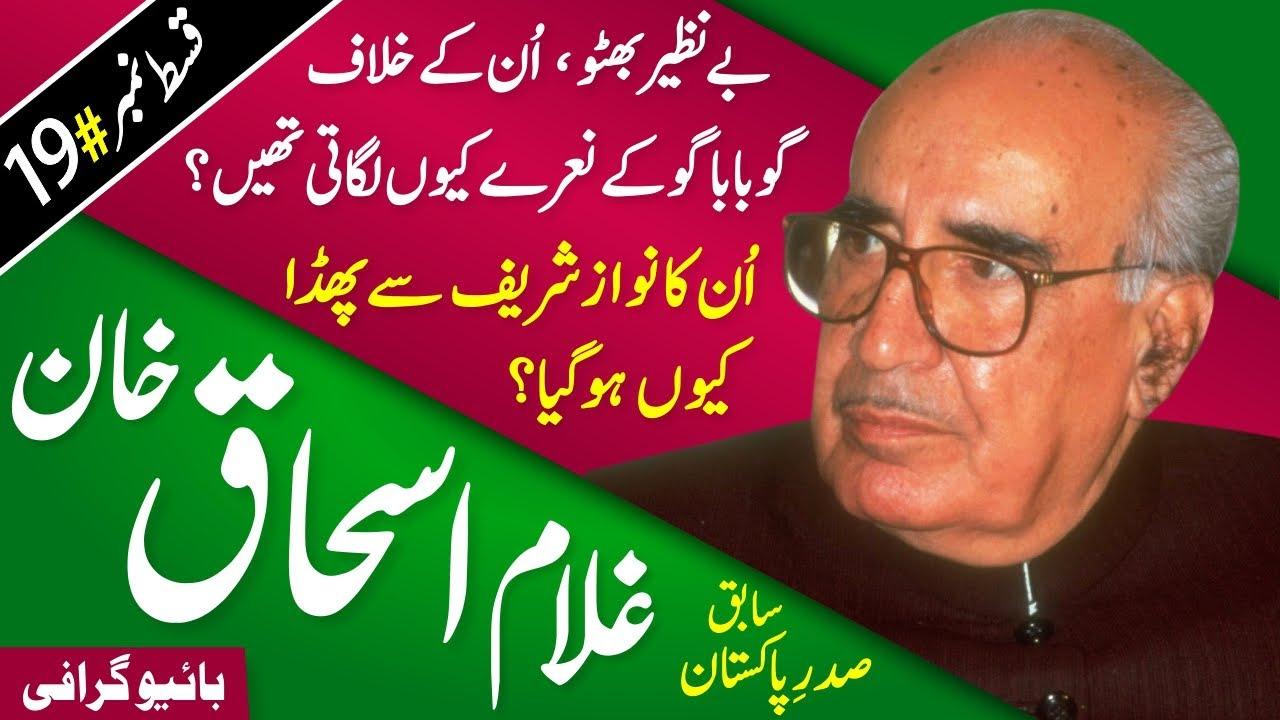 Ghulam Ishaq Khan (President Pakistan) Role Model for PM Imran Khan | Nawaz Sharif Bhutto & Pak Army