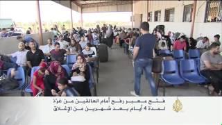 فيديو.. مصر تفتح معبر رفح أمام العالقين لـ 4 أيام