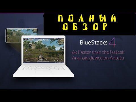 Какой эмулятор Android самый лучший? Bluestacks 4 - полный обзор. #сравнить #эмулятор #bluestacks