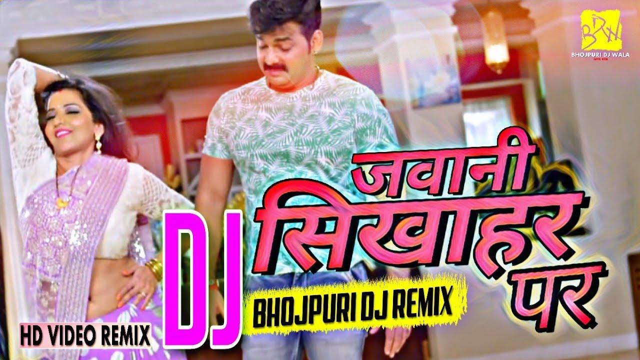 Pawan Singh DJ Song - Jawani Sikhahar Par Dj Song - Bhojpuri DJ Song 2017 -  Pawan Singh, DJ Sonu