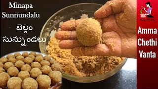 Download Bellam Sunnundalu   అమ్మమ్మ కాలంనాటి మినప సున్నుండలు-Minapa Sunnundalu With Jaggery   Urad Dal Laddu