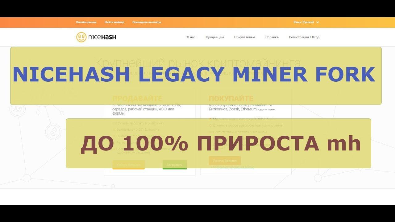 ФОРК NICEHASH MINER  Новые майнеры  Улучшенный хешрейт и доход