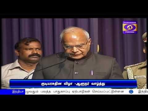 Tamil News Podhigai 6PM (25.01.2019)