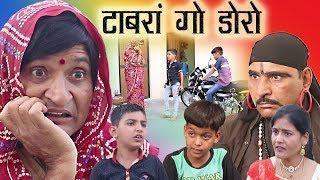 Tabraan Go Doro टाबरां गो डोरो rajasthani hariyanvi comedy | Murari kocktail | Murarilal