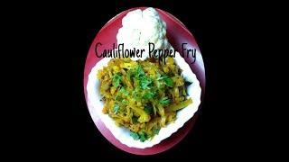 Cauliflower Pepper Fry || Simple Recipe  And Very Tasty