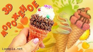 Фигурка 3D. Мороженое Лумигуруми из резинок Rainbow Loom Ice-Cream