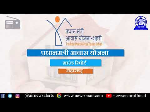 Ground Report (357) on Pradhan Mantri Awas Yojana (Hindi) From Maharashtra