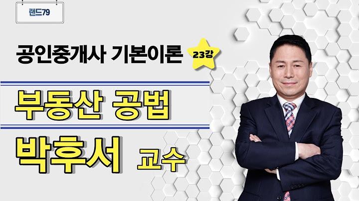 랜드79 공인중개사│32회 공인중개사 강의 부동산공법 기본이론│제 23강