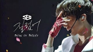 SF9(에스에프나인) - 질렀어(Now or Never) 교차편집(Stage mix)