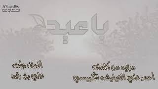 يا عيد لا تنسى تسير على الخور - ألحان وأداء : علي بن رفده