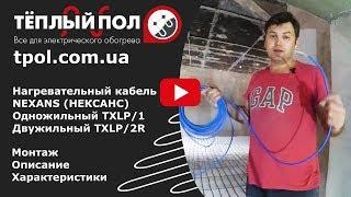 nexans TXLP нагревательный кабель для теплого пола
