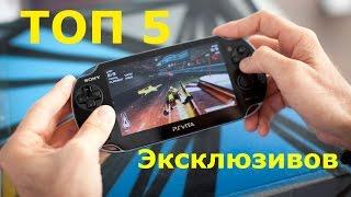 ТОП 5 игр на PS Vita ради которых стоит купить эту консоль.