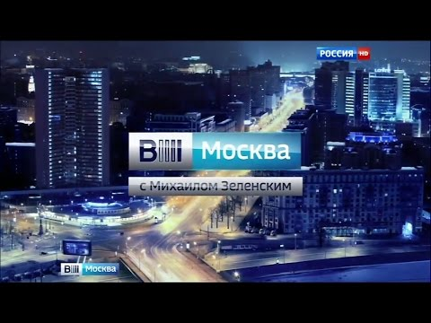 Vesti Moscow news intro   Вести Москва (Заставка)