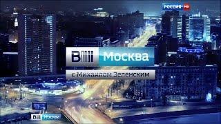 Vesti Moscow News Intro  Вести Москва Заставка