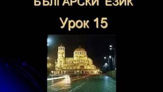 Болгарский язык урок 15