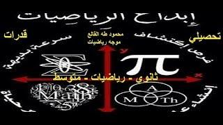 الفيديو الثاني من القسم السادس  من كتاب التحصيلي ناصر عبد الكريم 1439  كثيرات الحدود ودوالها