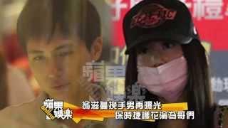 翁滋蔓挽手男再曝光  保時捷護花淪為哥們--蘋果日報20150627