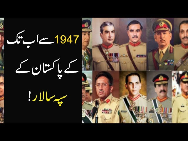 Pakistan Chief of Army Staff From 1974 to Present | 9 News HD
