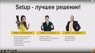 Как создать сайт на платформе Setup.ru