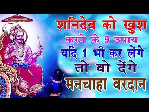 शनिदेव को खुश करने के 9 उपाय यदि 1 भी कर लेंगे तो वो देंगे मनचाहा वरदान Shani Dev Ke Upay