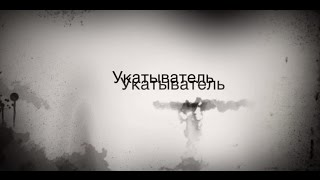 Трейлер - Укатыватель (2015) ужасы