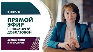 Посиделки с Эльмирой Довлатовой Ассоциации и убеждения