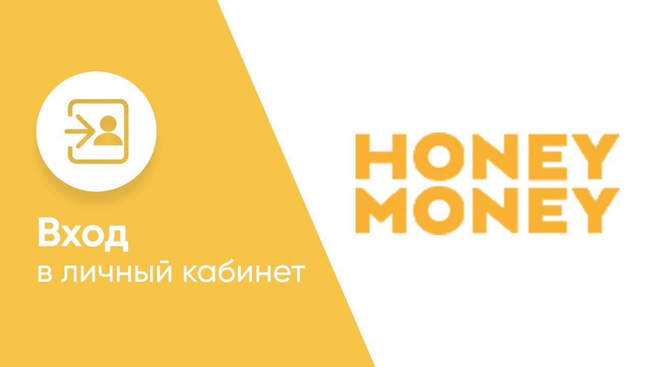 honey money займы зайти в личныйпогашать кредиты взятые