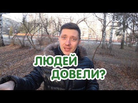 КОШМАР, молодежь КИДАЕТ пенсионеров? МОЛОДЕЖЬ хочет уехать ИЗ РОССИИ!