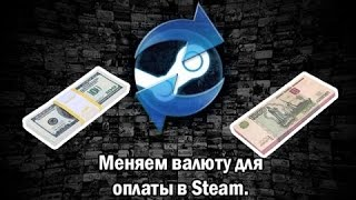 Смена валюты в Steam.