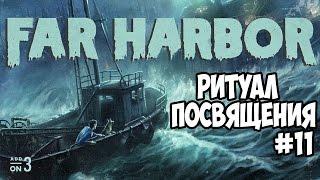 Fallout 4 Far Harbor Ритуал посвящения 11