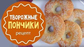 Творожные пончики. Рецепт