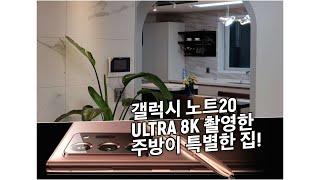 갤럭시 노트20 울트라 8K로 촬영한 주방이 특별한 집…