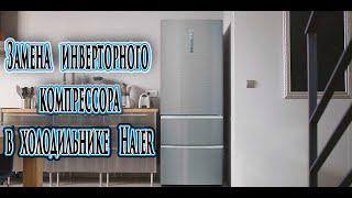 Ремонт холодильника  Haier