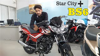 Tvs Star City Plus Bs6 Price MIleage New Features All Change Full Review In Hindi Star City 110 BS6