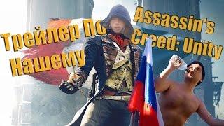 Assassin's Creed - Трейлер По Нашему (Русский трейлер)