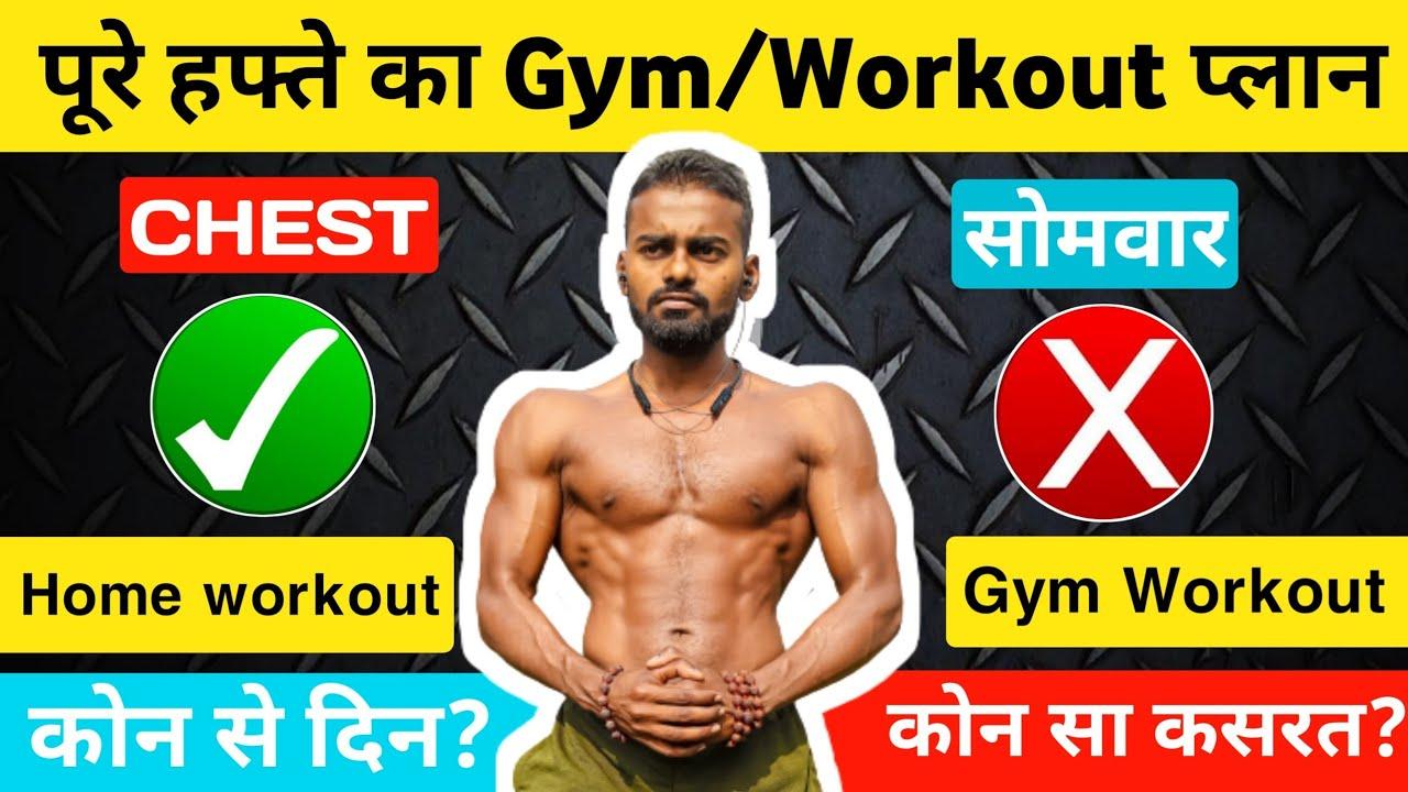 desi gym fitness - Best Workout Plan - Full week workout plan - home workout/gym workout - desi gym