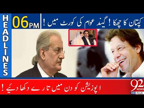 PM Imran Khan big move against opposition | Headlines | 06:00 PM | 07 February 2021 | 92NewsHD thumbnail