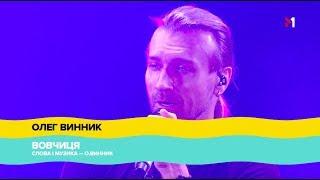 """Atlas Weekend"" 2018, ОЛЕГ ВИННИК - ВОВЧИЦЯ"