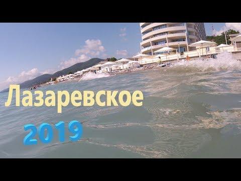 Отдых в Лазаревском. Лазаревское 2019. Черное море. Своим ходом.Отдых таксиста (часть 2).