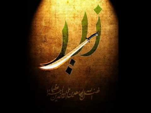 Image result for Imam Zayd a.s