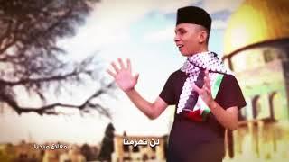 Al-Aqsa dan Al-Quds Milik Kita Nasyeed
