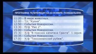 Скачать Программа телепередач канала Новороссия ТВ на 10 11 2014