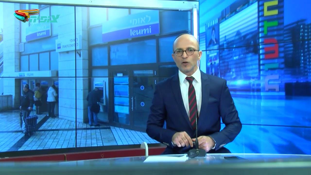 מהדורת חדשות צופיה 26.02.18