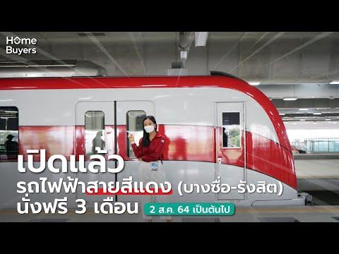 เปิดบริการแล้ว! รถไฟฟ้าสายสีแดง (บางซื่อ-รังสิต) นั่งฟรี 3 เดือน!! เริ่ม 2 ส.ค. 64 เป็นต้นไป!